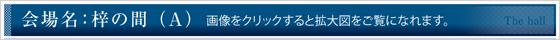 会場名:梓の間 (A)