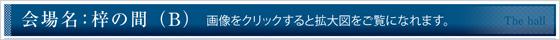 会場名:梓の間 (B)