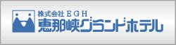 恵那峡グランドホテル会議室宴会サイト