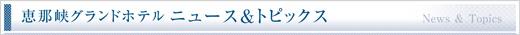 恵那峡グランドホテルニュース&トピックス