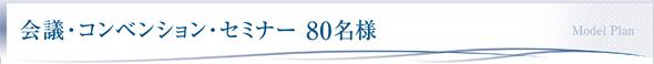 会議・コンベンション・セミナー 80名様
