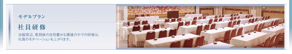 会議・コンベンション・セミナー会場なら岐阜県恵那峡グランドホテル1